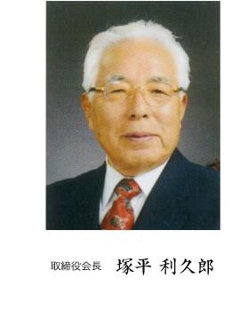 塚平 利久郎