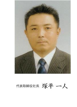 塚平 一人