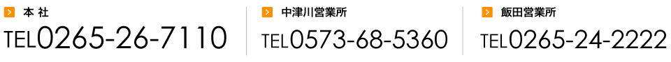 本 社 0265-26-7110|中津川営業所 0573-68-5360|飯田営業所 0265-24-2222