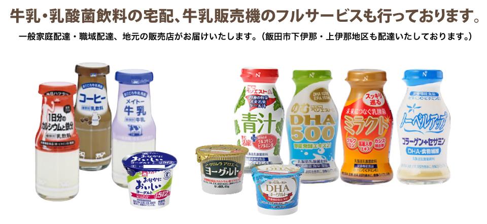 牛乳・乳酸菌飲料の宅配、牛乳販売機のフルサービスも行っております。