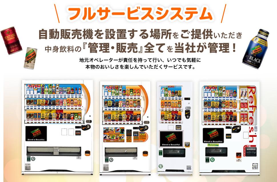 フルサービスシステム 自動販売機を設置する場所をご提供いただき中身飲料の『管理・販売』全てを当社が管理!