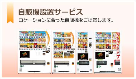 自販機設置サービス ロケーションに合った自販機をご提案します。
