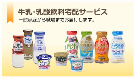牛乳・乳酸飲料宅配サービス 一般家庭から職場までお届けします。